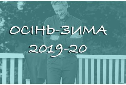 Мужские коллекции ОСЕНЬ-ЗИМА 2019