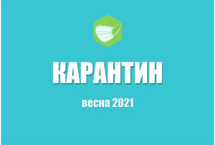 Локдаун апрель 2021