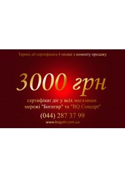 Подарочный сертификат Bogatir